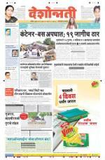 26th Jun Hingoli Parbhani - Read on ipad, iphone, smart phone and tablets.