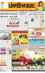 Gurdaspur  : Punjabi jagran News : 26th June 2015 - Read on ipad, iphone, smart phone and tablets.