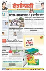 26th Jun Nanded - Read on ipad, iphone, smart phone and tablets.