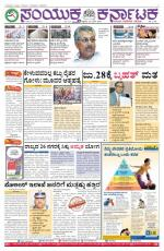 June,26,2015, Bangalore - Read on ipad, iphone, smart phone and tablets.