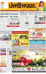 Ludhiana  : Punjabi jagran News : 26th June 2015 - Read on ipad, iphone, smart phone and tablets.