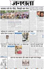 Jansatta, Hindi, 26/06/2015 - Read on ipad, iphone, smart phone and tablets.
