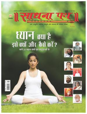 Sadhna Path - Read on ipad, iphone, smart phone and tablets.