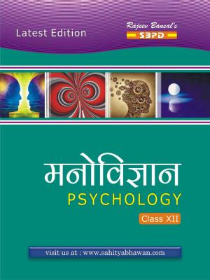 Psychology - Read on ipad, iphone, smart phone and tablets