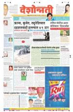 27th Jun Nanded - Read on ipad, iphone, smart phone and tablets.