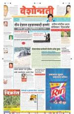27th Jun Akola Main - Read on ipad, iphone, smart phone and tablets.