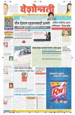 27th Jun Nagpur - Read on ipad, iphone, smart phone and tablets.