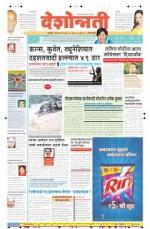 27th Jun Amravati - Read on ipad, iphone, smart phone and tablets.