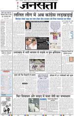 Jansatta, Hindi, 27/06/2015 - Read on ipad, iphone, smart phone and tablets.