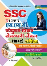 S.S.C Sanyukt Higher Secondary Level (10+2) Pariksha