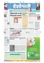 28th Jun Hingoli Parbhani - Read on ipad, iphone, smart phone and tablets.