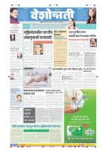 28th Jun Nanded - Read on ipad, iphone, smart phone and tablets.