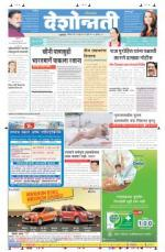28th Jun Akola Main - Read on ipad, iphone, smart phone and tablets.