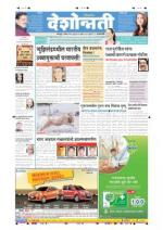 28th Jun Amravati - Read on ipad, iphone, smart phone and tablets.