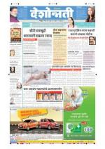 28th Jun Chandrapur - Read on ipad, iphone, smart phone and tablets.