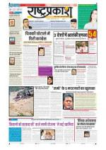 27th Jun Rashtraprakash - Read on ipad, iphone, smart phone and tablets.