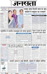 Jansatta, Hindi, 28/06/2015 - Read on ipad, iphone, smart phone and tablets.