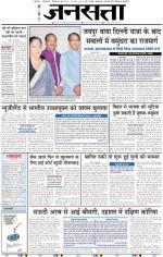 Jansatta, Hindi, 28/06/2015 - Read on ipad, iphone, smart phone and tablets.