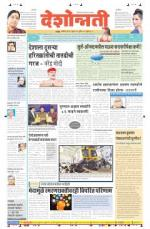 29th Jun Nanded - Read on ipad, iphone, smart phone and tablets.