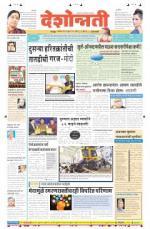 29th Jun Amravati - Read on ipad, iphone, smart phone and tablets.