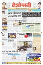 29th Jun Chandrapur - Read on ipad, iphone, smart phone and tablets.