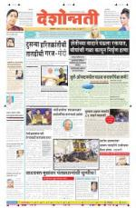 29th Jun Akola Main - Read on ipad, iphone, smart phone and tablets.