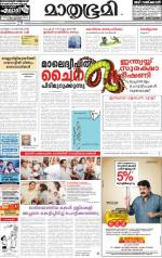 Mathrubhumi kozhikode edition news paper