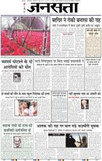 Jansatta, Hindi, 29/06/2015 - Read on ipad, iphone, smart phone and tablets.