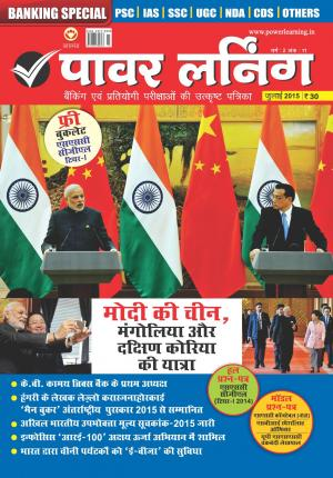 Modi's Tri- Nation Visit - Read on ipad, iphone, smart phone and tablets.