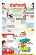30th Jun Nanded - Read on ipad, iphone, smart phone and tablets.