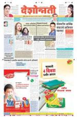30th Jun Hingoli Parbhani - Read on ipad, iphone, smart phone and tablets.