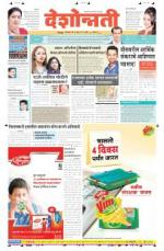 30th Jun Chandrapur - Read on ipad, iphone, smart phone and tablets.