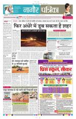 Rajasthan Patrika Nagour - Read on ipad, iphone, smart phone and tablets