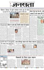 Jansatta, Hindi, 30/06/2015 - Read on ipad, iphone, smart phone and tablets.