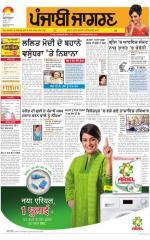 Jalandhar  : Punjabi jagran News : 30th June 2015 - Read on ipad, iphone, smart phone and tablets.