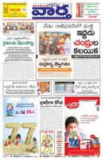 Andhra Pradesh Main Edition - Read on ipad, iphone, smart phone and tablets.