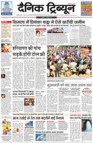 Dainik Tribune (Ambala Edition) - Read on ipad, iphone, smart phone and tablets.