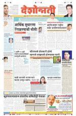 1st Jul Hingoli Parbhani - Read on ipad, iphone, smart phone and tablets.