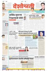 1st Jul Nanded - Read on ipad, iphone, smart phone and tablets.