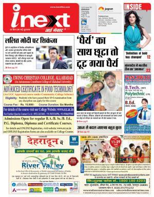 Allahabad Hindi ePaper, Allahabad Hindi Newspaper - InextLive - Read on ipad, iphone, smart phone and tablets