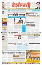 1st Jul Nagpur - Read on ipad, iphone, smart phone and tablets.