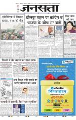Jansatta, Hindi, 01/07/2015 - Read on ipad, iphone, smart phone and tablets.