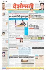 1st Jul Akola Main - Read on ipad, iphone, smart phone and tablets.