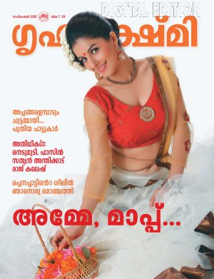 Grihalakshami - September 2012 - Read on ipad, iphone, smart phone and tablets.