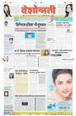 2nd Jul Hingoli Parbhani - Read on ipad, iphone, smart phone and tablets.