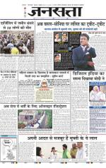 Jansatta, Hindi, 02/07/2015 - Read on ipad, iphone, smart phone and tablets.