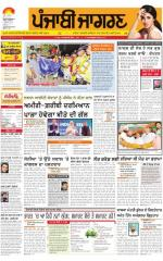 Jalandhar : Punjabi jagran News : 02nd July 2015 - Read on ipad, iphone, smart phone and tablets.