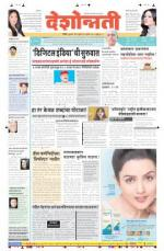 2nd Jul Nanded - Read on ipad, iphone, smart phone and tablets.