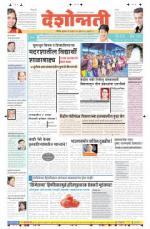 3rd Jul Nanded - Read on ipad, iphone, smart phone and tablets.