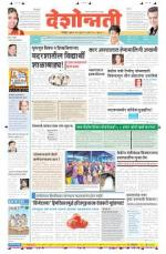3rd Jul Nagpur - Read on ipad, iphone, smart phone and tablets.